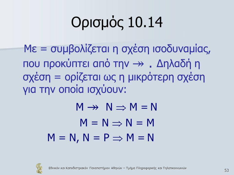 Εθνικόν και Καποδιστριακόν Πανεπιστήμιον Αθηνών – Τμήμα Πληροφορικής και Τηλεπικοινωνιών 53 Ορισμός 10.14 Με = συμβολίζεται η σχέση ισοδυναμίας, που π
