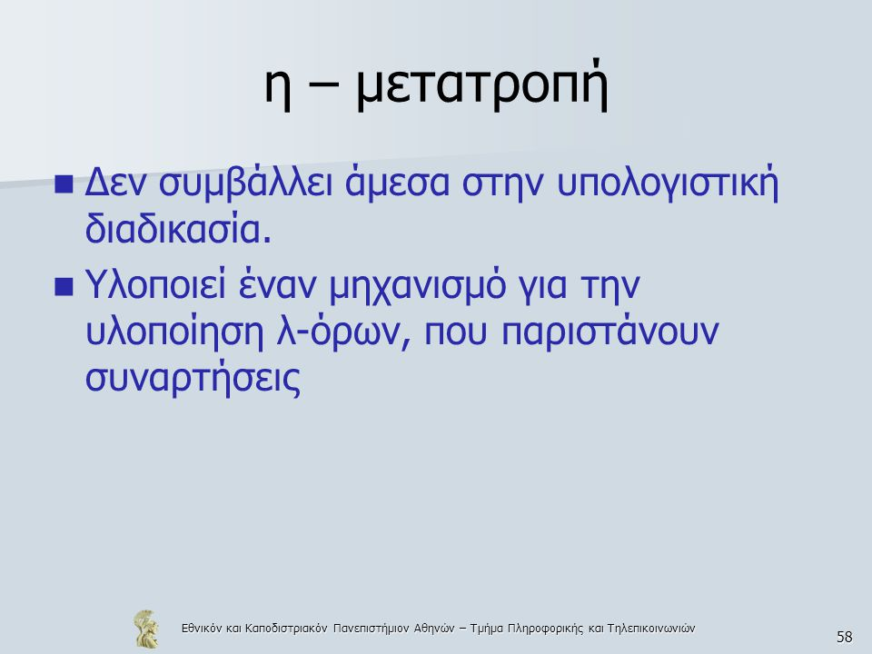 Εθνικόν και Καποδιστριακόν Πανεπιστήμιον Αθηνών – Τμήμα Πληροφορικής και Τηλεπικοινωνιών 58 η – μετατροπή Δεν συμβάλλει άμεσα στην υπολογιστική διαδικ