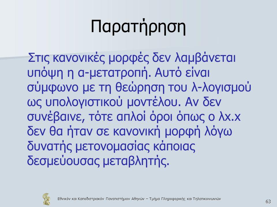 Εθνικόν και Καποδιστριακόν Πανεπιστήμιον Αθηνών – Τμήμα Πληροφορικής και Τηλεπικοινωνιών 63 Παρατήρηση Στις κανονικές μορφές δεν λαμβάνεται υπόψη η α-