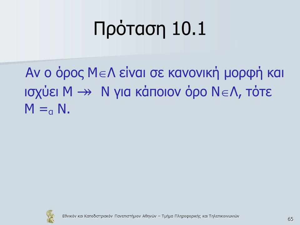 Εθνικόν και Καποδιστριακόν Πανεπιστήμιον Αθηνών – Τμήμα Πληροφορικής και Τηλεπικοινωνιών 65 Πρόταση 10.1 Αν ο όρος Μ  Λ είναι σε κανονική μορφή και ισχύει Μ ↠ Ν για κάποιον όρο Ν  Λ, τότε Μ = α Ν.