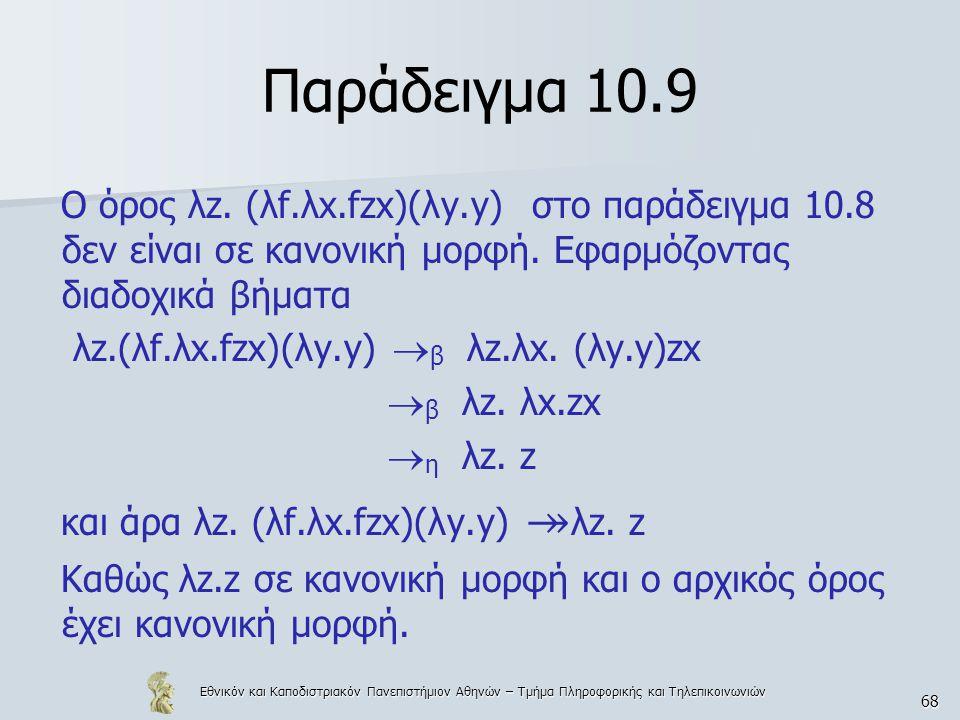 Εθνικόν και Καποδιστριακόν Πανεπιστήμιον Αθηνών – Τμήμα Πληροφορικής και Τηλεπικοινωνιών 68 Παράδειγμα 10.9 Ο όρος λz. (λf.λx.fzx)(λy.y) στο παράδειγμ