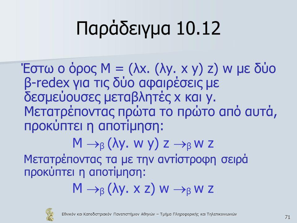 Εθνικόν και Καποδιστριακόν Πανεπιστήμιον Αθηνών – Τμήμα Πληροφορικής και Τηλεπικοινωνιών 71 Παράδειγμα 10.12 Έστω ο όρος Μ = (λx. (λy. x y) z) w με δύ