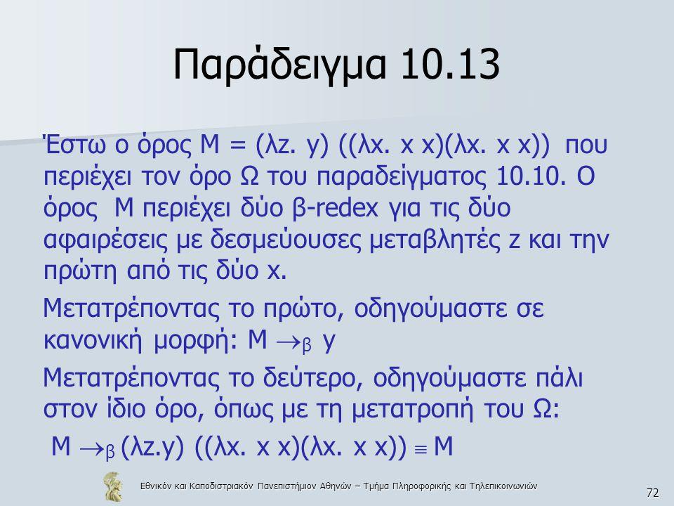 Εθνικόν και Καποδιστριακόν Πανεπιστήμιον Αθηνών – Τμήμα Πληροφορικής και Τηλεπικοινωνιών 72 Παράδειγμα 10.13 Έστω ο όρος Μ = (λz. y) ((λx. x x)(λx. x