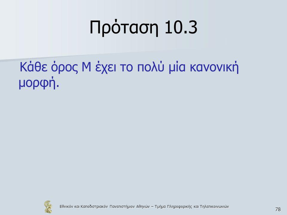 Εθνικόν και Καποδιστριακόν Πανεπιστήμιον Αθηνών – Τμήμα Πληροφορικής και Τηλεπικοινωνιών 78 Πρόταση 10.3 Κάθε όρος Μ έχει το πολύ μία κανονική μορφή.