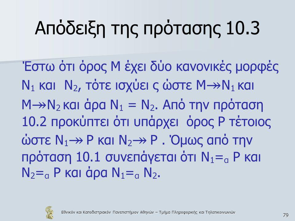 Εθνικόν και Καποδιστριακόν Πανεπιστήμιον Αθηνών – Τμήμα Πληροφορικής και Τηλεπικοινωνιών 79 Απόδειξη της πρότασης 10.3 Έστω ότι όρος Μ έχει δύο κανονικές μορφές Ν 1 και Ν 2, τότε ισχύει ς ώστε Μ ↠ Ν 1 και Μ ↠ Ν 2 και άρα Ν 1 = Ν 2.