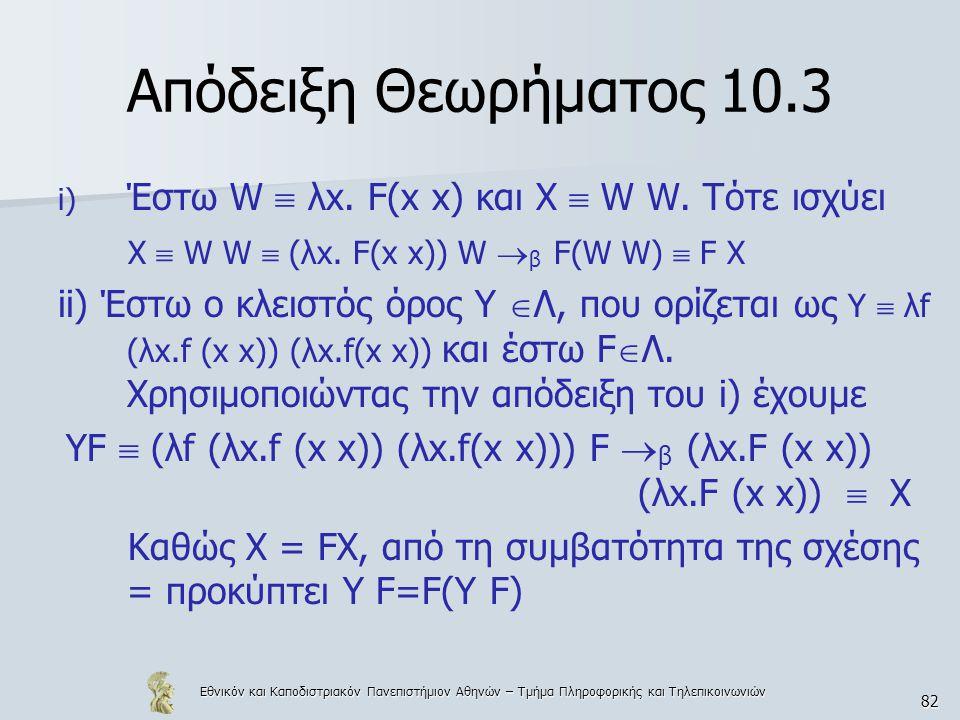 Εθνικόν και Καποδιστριακόν Πανεπιστήμιον Αθηνών – Τμήμα Πληροφορικής και Τηλεπικοινωνιών 82 Απόδειξη Θεωρήματος 10.3 i) Έστω W  λx. F(x x) και X  W