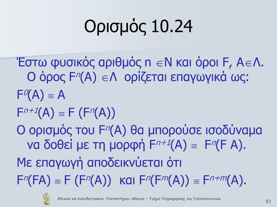 Εθνικόν και Καποδιστριακόν Πανεπιστήμιον Αθηνών – Τμήμα Πληροφορικής και Τηλεπικοινωνιών 93 Ορισμός 10.24 Έστω φυσικός αριθμός n  N και όροι F, A  Λ