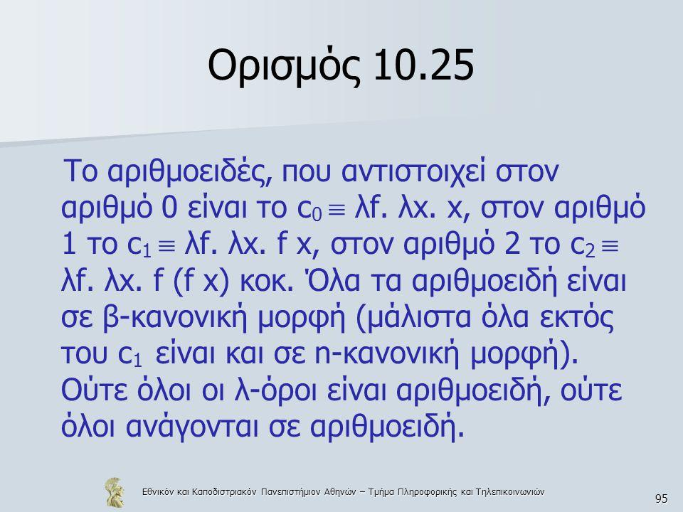 Εθνικόν και Καποδιστριακόν Πανεπιστήμιον Αθηνών – Τμήμα Πληροφορικής και Τηλεπικοινωνιών 95 Ορισμός 10.25 Το αριθμοειδές, που αντιστοιχεί στον αριθμό