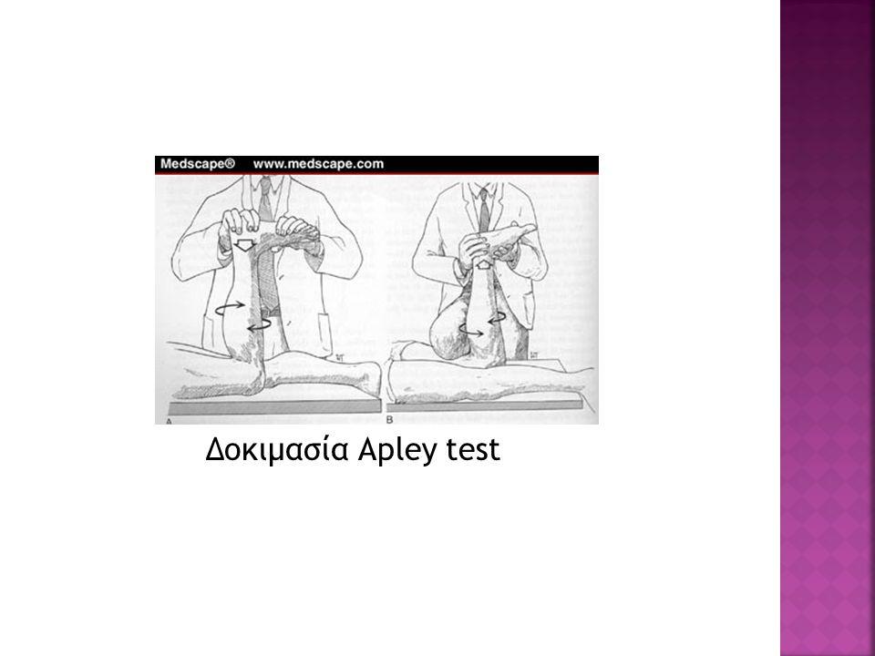 Δοκιμασία Αpley test