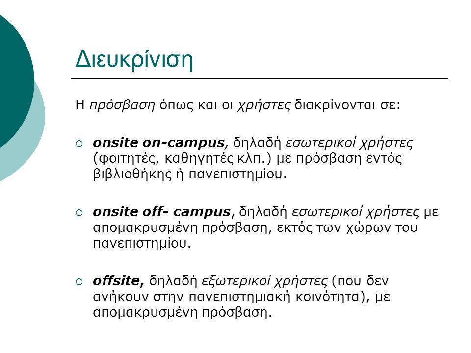 Διευκρίνιση Η πρόσβαση όπως και οι χρήστες διακρίνονται σε:  onsite on-campus, δηλαδή εσωτερικοί χρήστες (φοιτητές, καθηγητές κλπ.) με πρόσβαση εντός βιβλιοθήκης ή πανεπιστημίου.