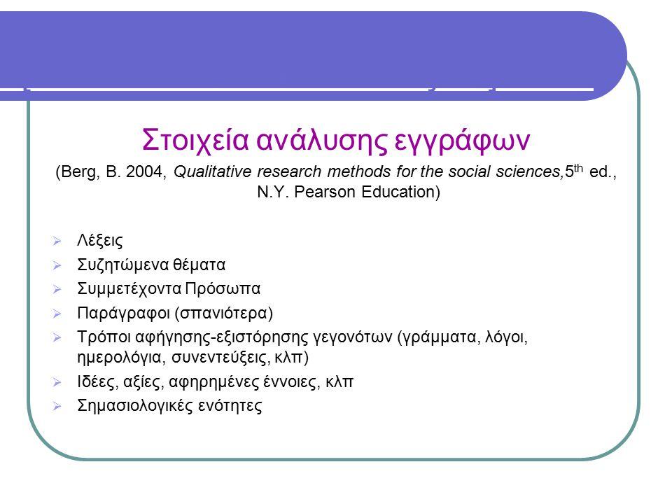 Ανάλυση Περιεχομένου [Content / Document Analysis] Στοιχεία ανάλυσης εγγράφων (Berg, B. 2004, Qualitative research methods for the social sciences,5 t
