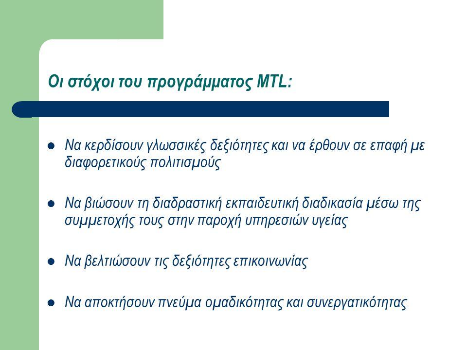 Οι στόχοι του προγράμματος MTL: Να κερδίσουν γλωσσικές δεξιότητες και να έρθουν σε επαφή με διαφορετικούς πολιτισμούς Να βιώσουν τη διαδραστική εκπαιδευτική διαδικασία μέσω της συμμετοχής τους στην παροχή υπηρεσιών υγείας Να βελτιώσουν τις δεξιότητες επικοινωνίας Να αποκτήσουν πνεύμα ομαδικότητας και συνεργατικότητας