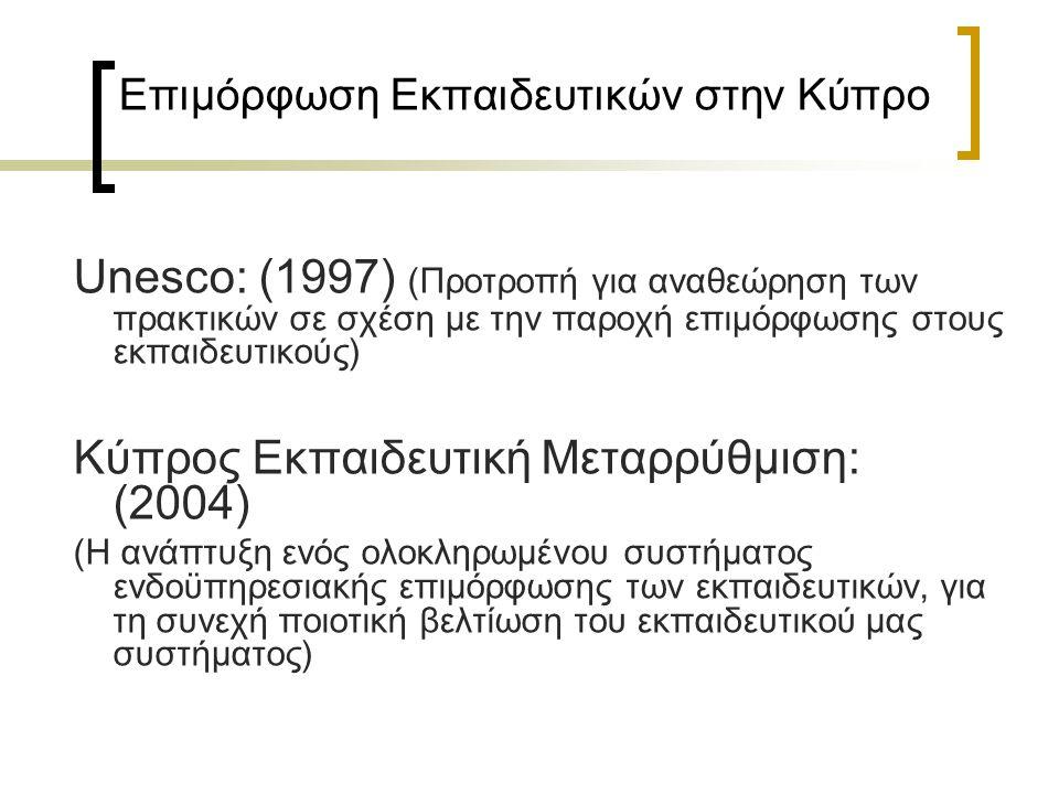 Επιμόρφωση Εκπαιδευτικών στην Κύπρο Unesco: (1997) (Προτροπή για αναθεώρηση των πρακτικών σε σχέση με την παροχή επιμόρφωσης στους εκπαιδευτικούς) Κύπ
