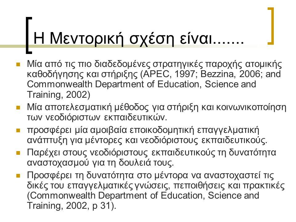 Η Μεντορική σχέση είναι....... Μία από τις πιο διαδεδομένες στρατηγικές παροχής ατομικής καθοδήγησης και στήριξης (APEC, 1997; Bezzina, 2006; and Comm