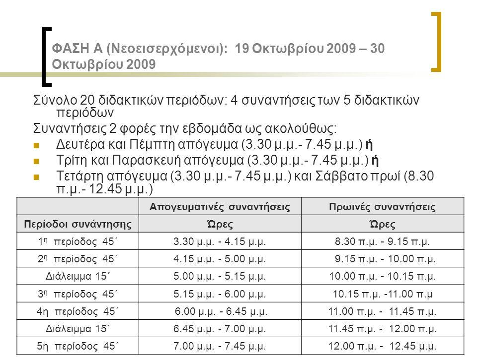 ΦΑΣΗ Α (Νεοεισερχόμενοι): 19 Οκτωβρίου 2009 – 30 Οκτωβρίου 2009 Σύνολο 20 διδακτικών περιόδων: 4 συναντήσεις των 5 διδακτικών περιόδων Συναντήσεις 2 φ