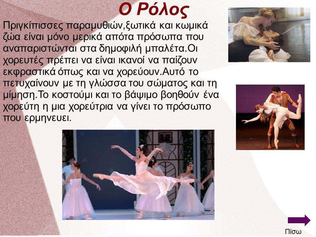 Ο Ρόλος Πριγκίπισσες παραμυθιών,ξωτικά και κωμικά ζώα είναι μόνο μερικά απότα πρόσωπα που αναπαριστώνται στα δημοφιλή μπαλέτα.Οι χορευτές πρέπει να εί
