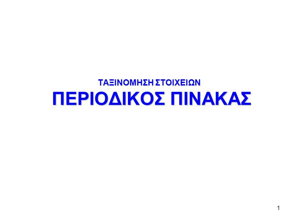 1 ΤΑΞΙΝΟΜΗΣΗ ΣΤΟΙΧΕΙΩΝ ΠΕΡΙΟΔΙΚΟΣ ΠΙΝΑΚΑΣ