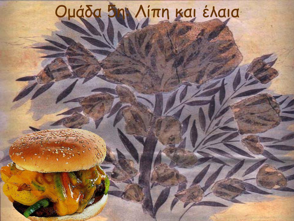 Ομάδα 5η: Λίπη & έλαια – τροφές Στην ομάδα των λιπών και ελαίων ανήκουν: Τα λιπίδια φυτικής προέλευσης ελαιόλαδο και ελιές σπορέλαια (π.χ.