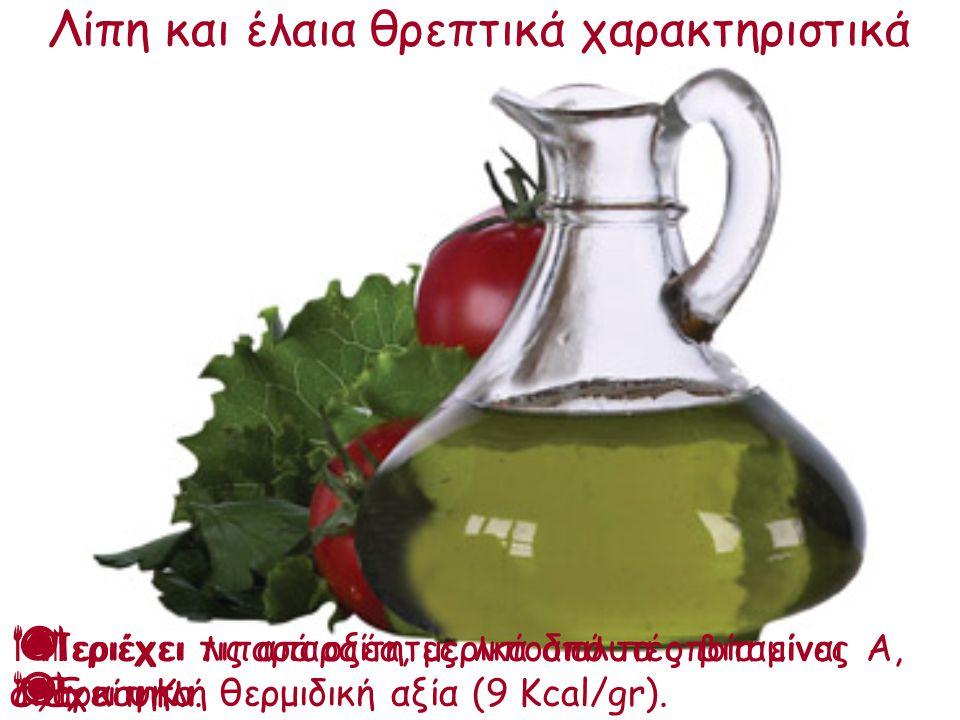 Λίπη και έλαια θρεπτικά χαρακτηριστικά ΠΠ εριέχει λιπαρά οξέα, μερικά από τα οποία είναι απαραίτητα. ΠΠ εριέχει τις απαραίτητες λιποδιαλυτές βιταμ