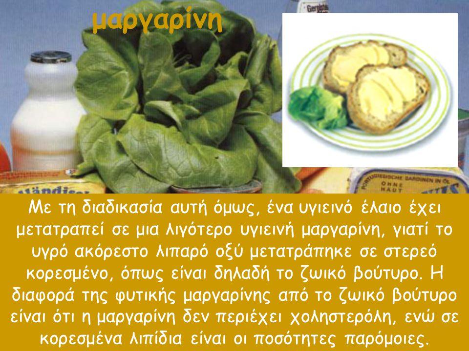 Η χοληστερόλη δεν υπάρχει σε τροφές φυτικής προέλευσης, αλλά συνοδεύει τα ζωικά λιπίδια, όπως βούτυρο γάλακτος, λίπος γαλακτοκομικών και λίπος στο κρέας.
