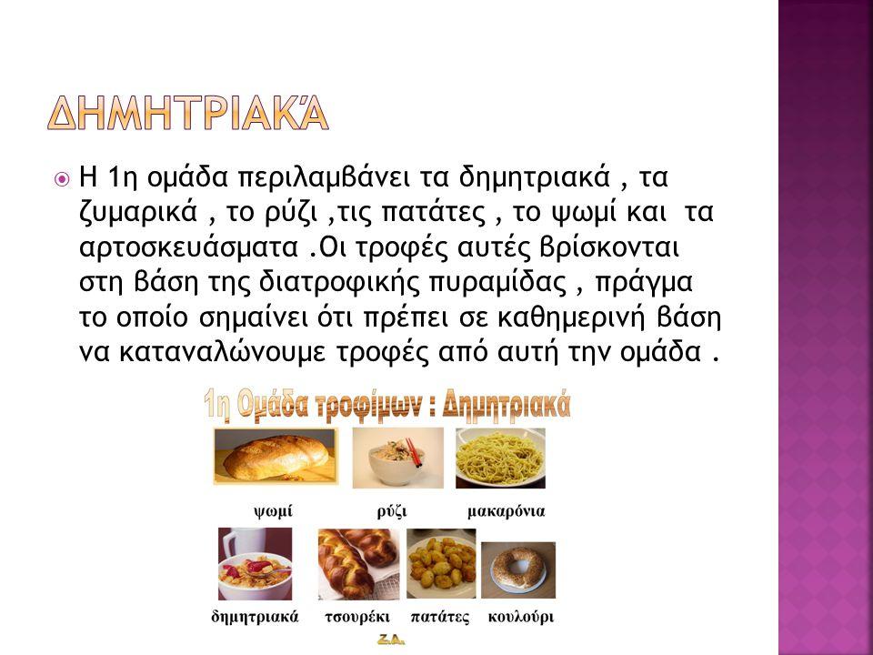  Η 1η ομάδα περιλαμβάνει τα δημητριακά, τα ζυμαρικά, το ρύζι,τις πατάτες, το ψωμί και τα αρτοσκευάσματα.Οι τροφές αυτές βρίσκονται στη βάση της διατρ