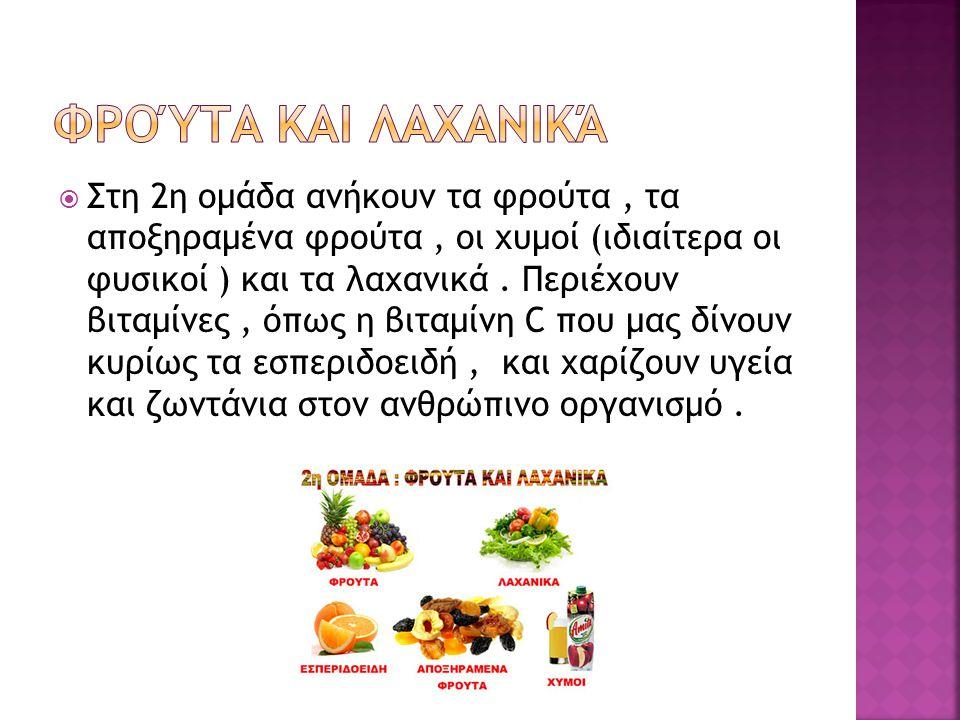  Στη 2η ομάδα ανήκουν τα φρούτα, τα αποξηραμένα φρούτα, οι χυμοί (ιδιαίτερα οι φυσικοί ) και τα λαχανικά. Περιέχουν βιταμίνες, όπως η βιταμίνη C που