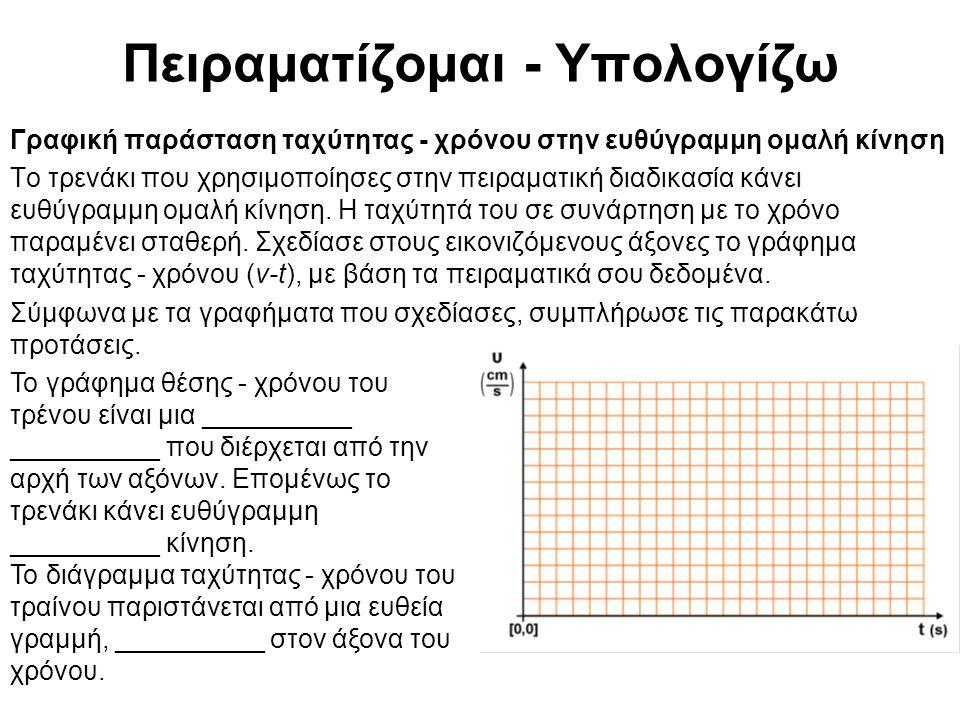 Πειραματίζομαι - Υπολογίζω Γραφική παράσταση ταχύτητας - χρόνου στην ευθύγραμμη ομαλή κίνηση Το τρενάκι που χρησιμοποίησες στην πειραματική διαδικασία