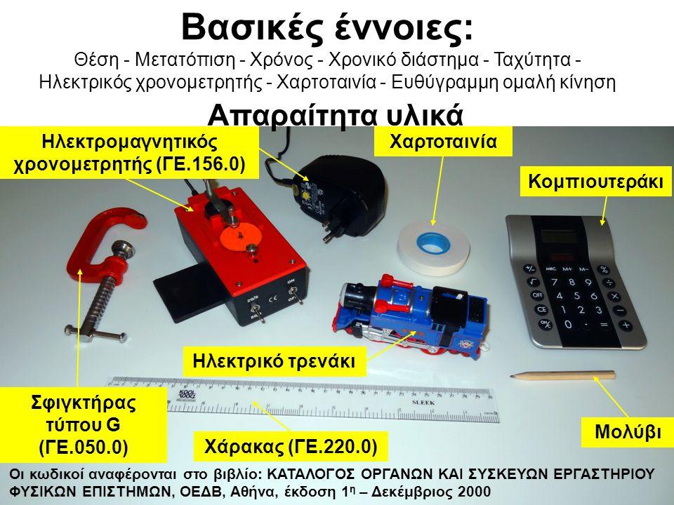 Ηλεκτρομαγνητικός χρονομετρητής (ΓΕ.156.0) Σφιγκτήρας τύπου G (ΓΕ.050.0) Χαρτοταινία Απαραίτητα υλικά Οι κωδικοί αναφέρονται στο βιβλίο: ΚΑΤΑΛΟΓΟΣ ΟΡΓ