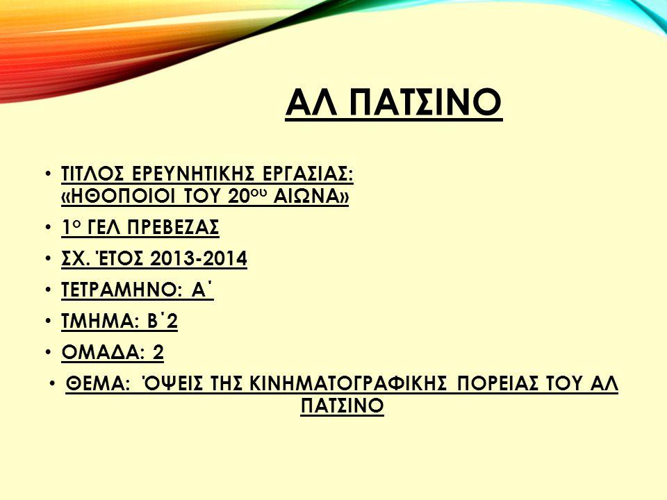 ΔΙΚΤΥΟΓΡΑΦΙΑ  http://www.sansimera.gr/biographies http://www.sansimera.gr/biographies  http://liberopoulos.gr http://liberopoulos.gr  http://www.imdb.com.