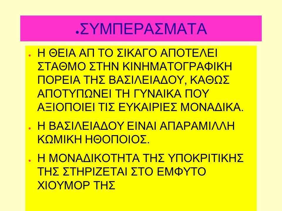 Η «ΚΑΠΑΤΣΑ» ΘΕΙΑ