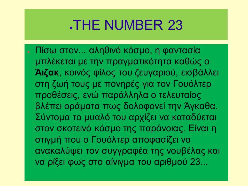 ● THE NUMBER 23 ● Επηρεασμένος από την ανάγνωση του βιβλίου, ο Γουόλτερ δεν αργεί να μπει στο «πετσί» του ρόλου του ντετέκτιβ.