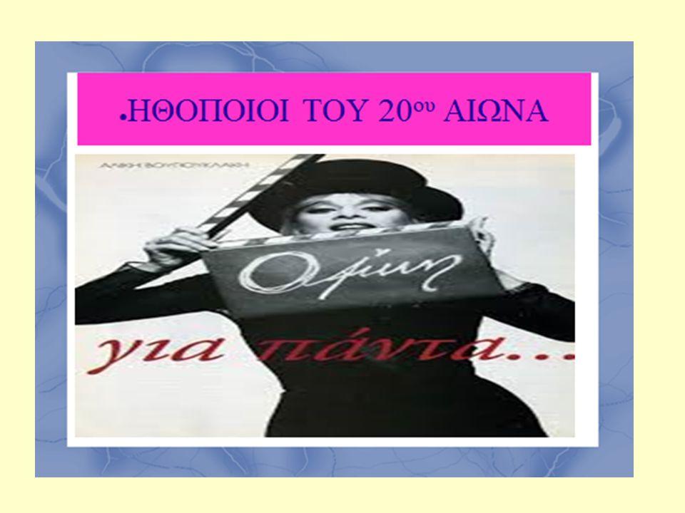 ΣΥΓΚΕΝΤΡΩΤΙΚΗ ΒΙΒΛΙΟΓΡΑΦΙΑ ● Γιαννης Σολδάτος, Οι μεγάλοι κωμικοί του κινηματογράφου, Νεφέλη 1979.