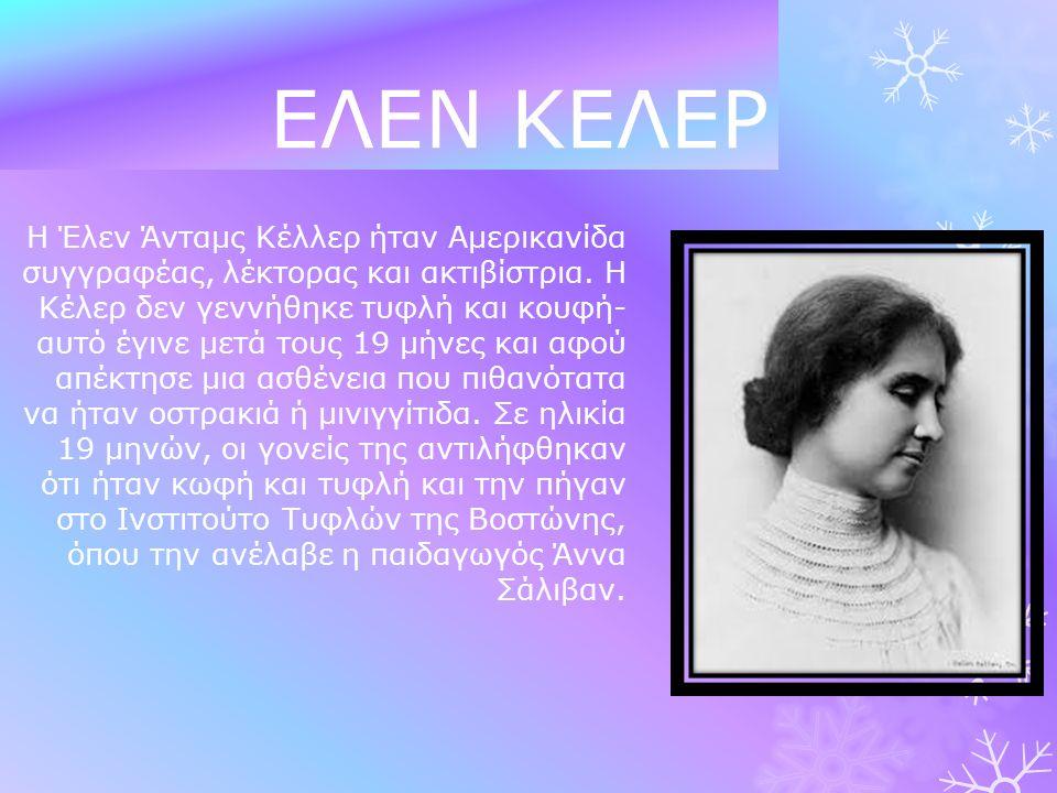ΕΛΕΝ ΚΕΛΕΡ Η Έλεν Άνταμς Κέλλερ ήταν Αμερικανίδα συγγραφέας, λέκτορας και ακτιβίστρια.