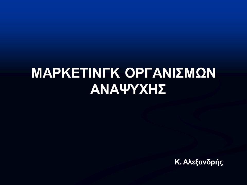 ΜΑΡΚΕΤΙΝΓΚ ΟΡΓΑΝΙΣΜΩΝ ΑΝΑΨΥΧΗΣ Κ. Αλεξανδρής