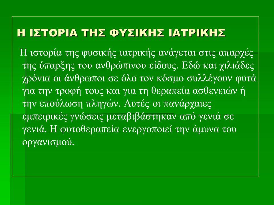 Η ΦΥΤΟΘΕΡΑΠΕΙΑ ΣΤΗΝ ΑΡΧΑΙΑ ΕΛΛΑΔΑ Η φυτοθερα π εία άκμασε στην αρχαία Ελλάδα την ε π οχή του Ι ππ οκράτη (460-370 π χ ) π ου στο π ερίφημο έργο στου > π εριγράφει μεταξύ άλλων και π εριστέρων α π ό 230 φαρμακευτικά φυτά.