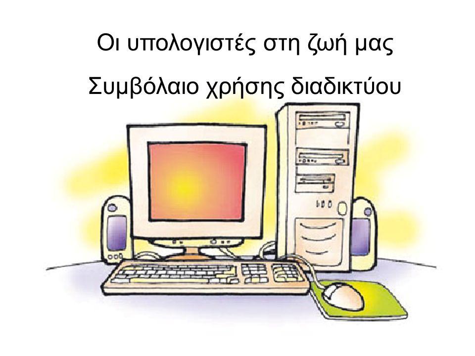 Οι υπολογιστές στη ζωή μας Συμβόλαιο χρήσης διαδικτύου