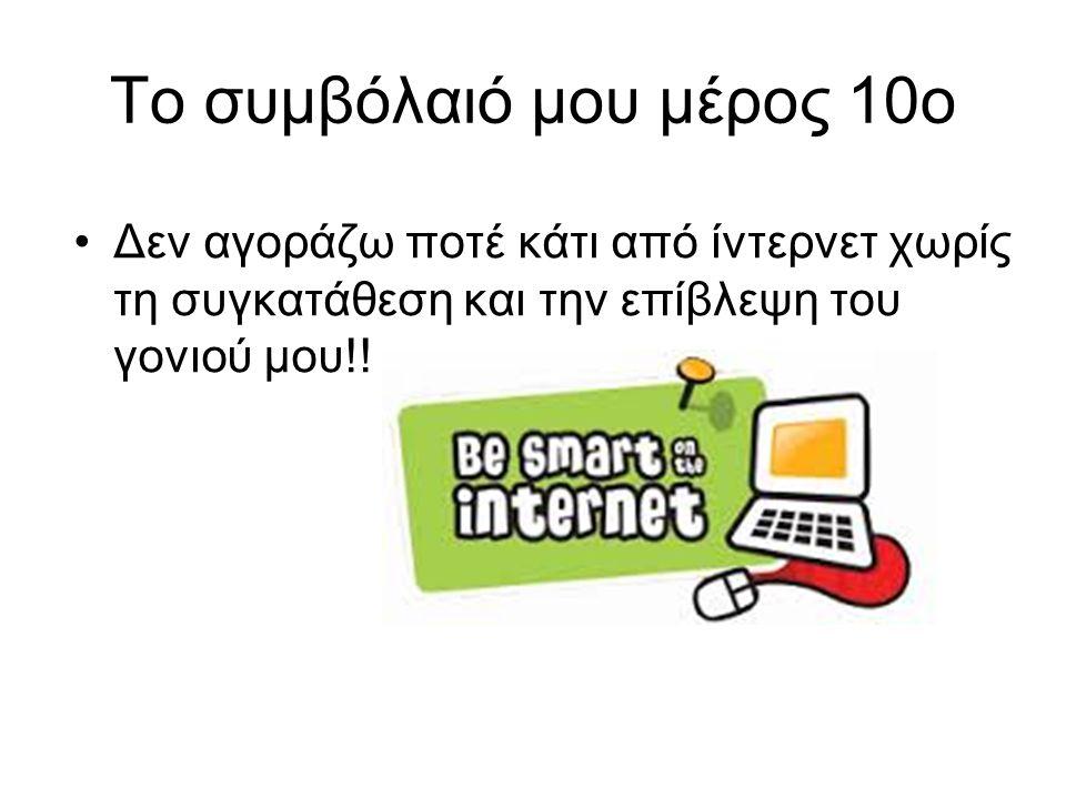 Το συμβόλαιό μου μέρος 10ο Δεν αγοράζω ποτέ κάτι από ίντερνετ χωρίς τη συγκατάθεση και την επίβλεψη του γονιού μου!!
