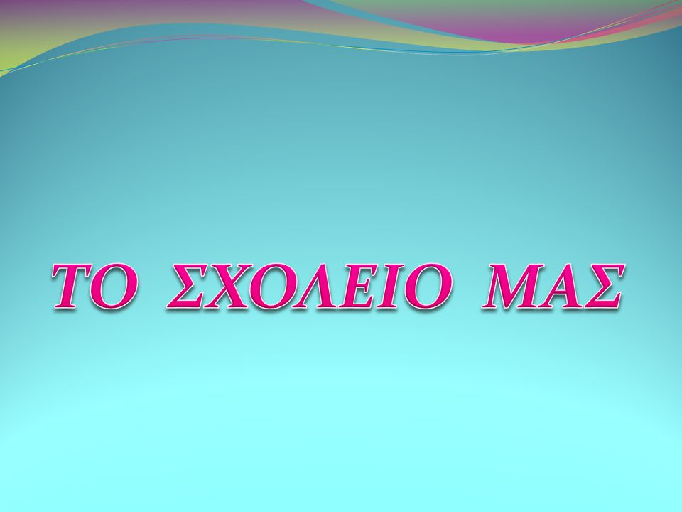 ΟΙ ΞΕΝΟΙΑΣΤΕΣ ΚΥΡΙΕΣ ΤΟΥ ΟΥΙΝΔΣΟΡ 2011-2012 (Σαιξπηρ)