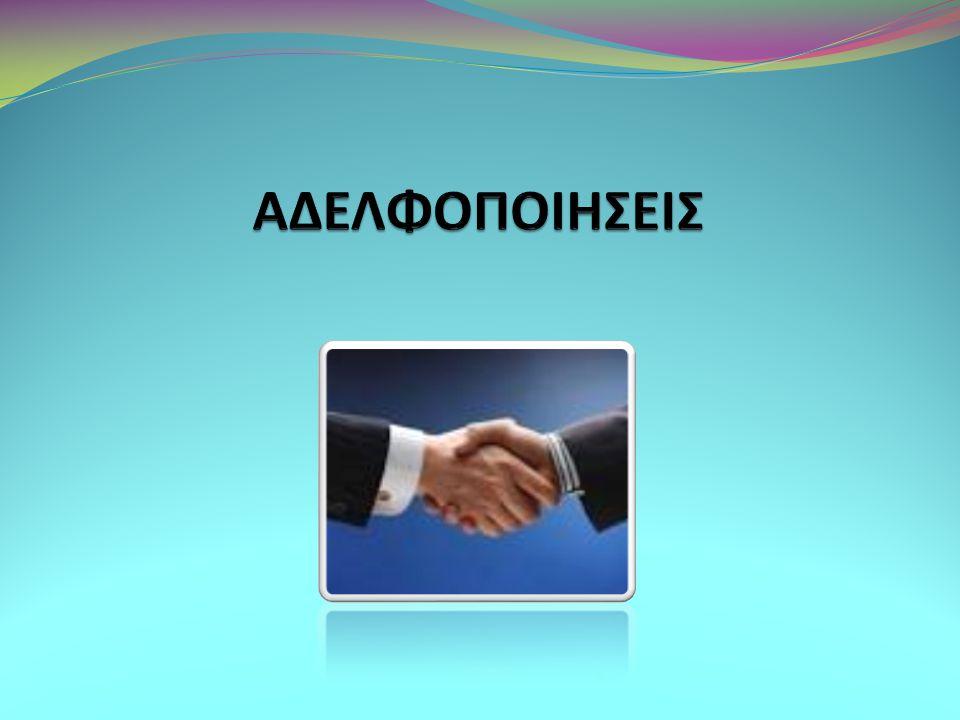 ΑΓΩΓΗΣ ΥΓΕΙΑΣ - ΣΕΠ