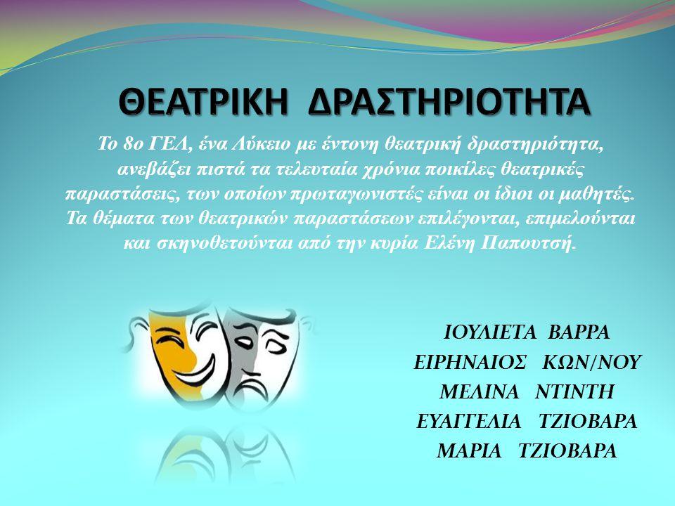 ΣΤΕΡΝΑΤΙΑ, σχολικό έτος 2009-2010