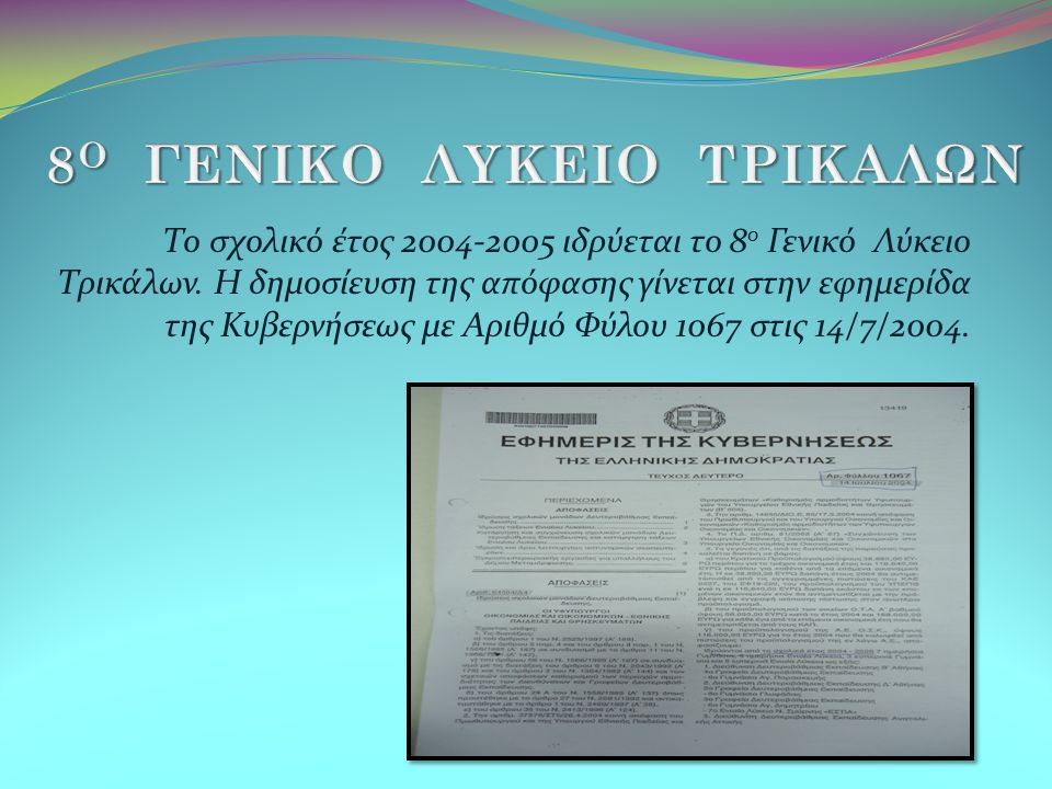 Το σχολικό έτος 2004-2005 ιδρύεται το 8 ο Γενικό Λύκειο Τρικάλων.