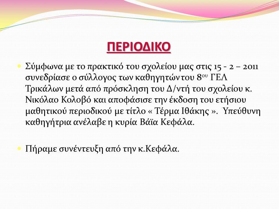 ΙΣΤΟΣΕΛΙΔΑ ΙΣΤΟΣΕΛΙΔΑ (http:8lyk-trikal.tri.sch.gr) Για άλλη μία φορά, το 8 ο Γενικό Λύκειο Τρικάλων, αποφάσισε να πάρει την πρωτοβουλία για άλλη μία