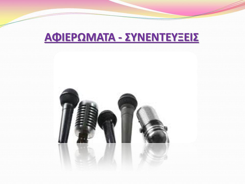 ΑΦΙΕΡΩΜΑΤΑ - ΣΥΝΕΝΤΕΥΞΕΙΣ