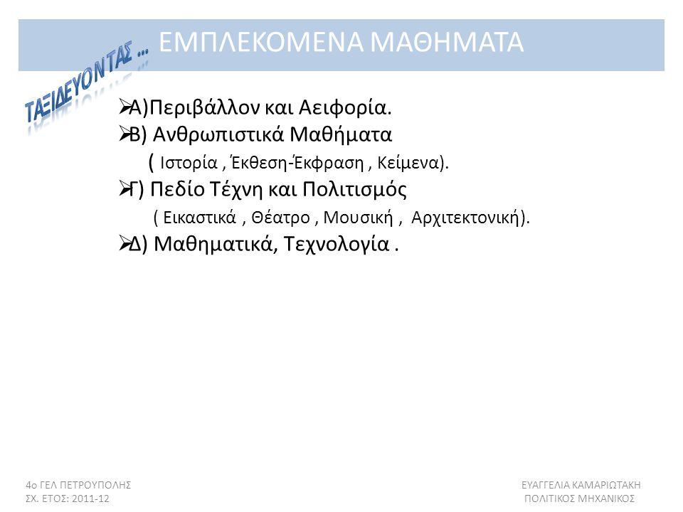 ΕΜΠΛΕΚΟΜΕΝΑ ΜΑΘΗΜΑΤΑ 4ο ΓΕΛ ΠΕΤΡΟΥΠΟΛΗΣ ΕΥΑΓΓΕΛΙΑ ΚΑΜΑΡΙΩΤΑΚΗ ΣΧ. ΕΤΟΣ: 2011-12 ΠΟΛΙΤΙΚΟΣ ΜΗΧΑΝΙΚΟΣ  Α)Περιβάλλον και Αειφορία.  Β) Ανθρωπιστικά Μαθ