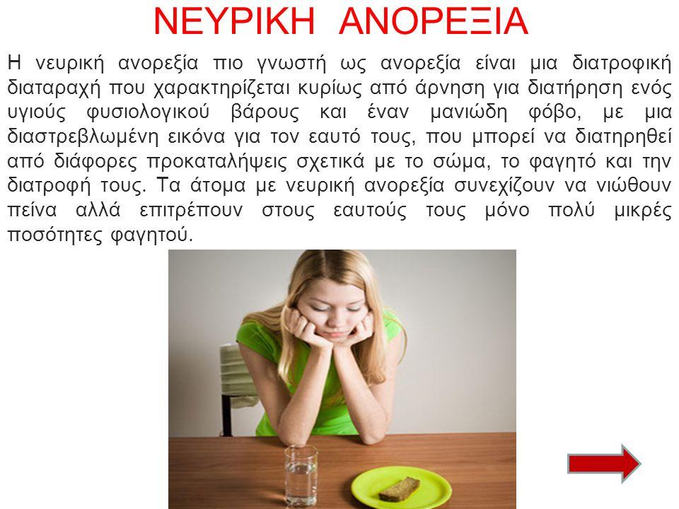 ΝΕΥΡΙΚΗ ΑΝΟΡΕΞΙΑ Η νευρική ανορεξία πιο γνωστή ως ανορεξία είναι μια διατροφική διαταραχή που χαρακτηρίζεται κυρίως από άρνηση για διατήρηση ενός υγιο