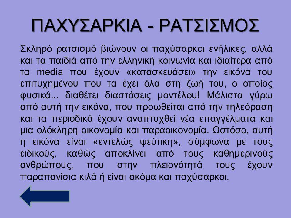 ΠΑΧΥΣΑΡΚΙΑ - ΡΑΤΣΙΣΜΟΣ Σκληρό ρατσισμό βιώνουν οι παχύσαρκοι ενήλικες, αλλά και τα παιδιά από την ελληνική κοινωνία και ιδιαίτερα από τα media που έχο