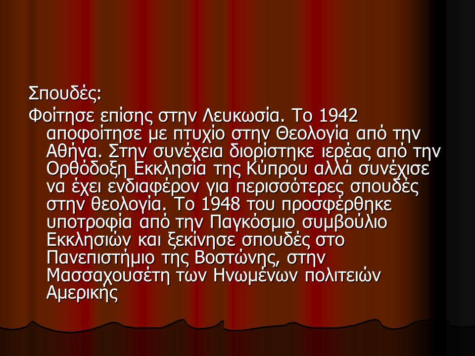Σπουδές: Φοίτησε επίσης στην Λευκωσία. Το 1942 αποφοίτησε με πτυχίο στην Θεολογία από την Αθήνα. Στην συνέχεια διορίστηκε ιερέας από την Ορθόδοξη Εκκλ
