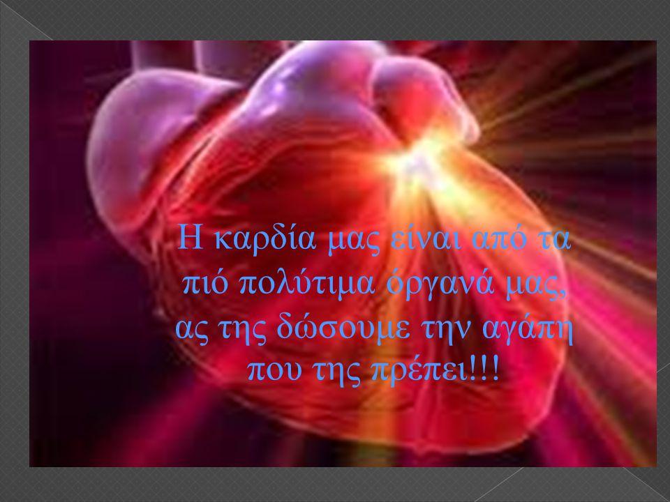 Η καρδία μας είναι από τα πιό πολύτιμα όργανά μας, ας της δώσουμε την αγάπη που της πρέπει!!!