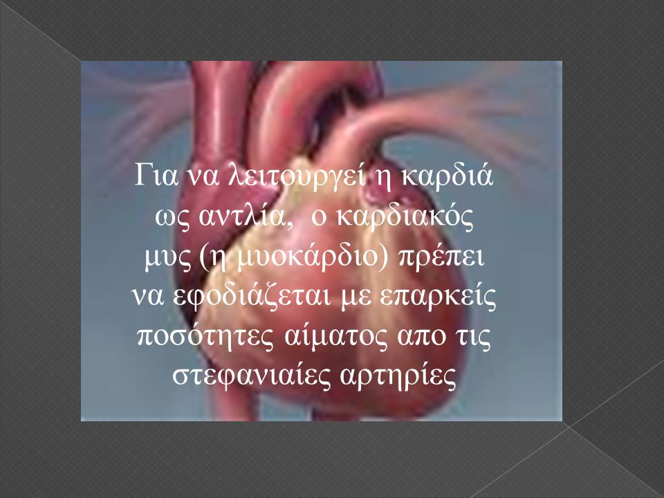 Το έμφραγμα (ή καρδιακή προσβολή) αναπτύσσεται όταν μια στενωμένη στεφανιαία αρτηρία αποφράσσεται πλήρως από έναν θρόμβο, και ο καρδιακός μυς αρχίζει να νεκρώνεται.