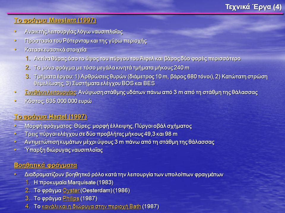 Το φράγμα Maeslant (1997) Maeslant Ανοικτής λειτουργίας λόγω ναυσιπλοΐας Ανοικτής λειτουργίας λόγω ναυσιπλοΐας Προστασία του Ρότερνταμ και της γύρω πε